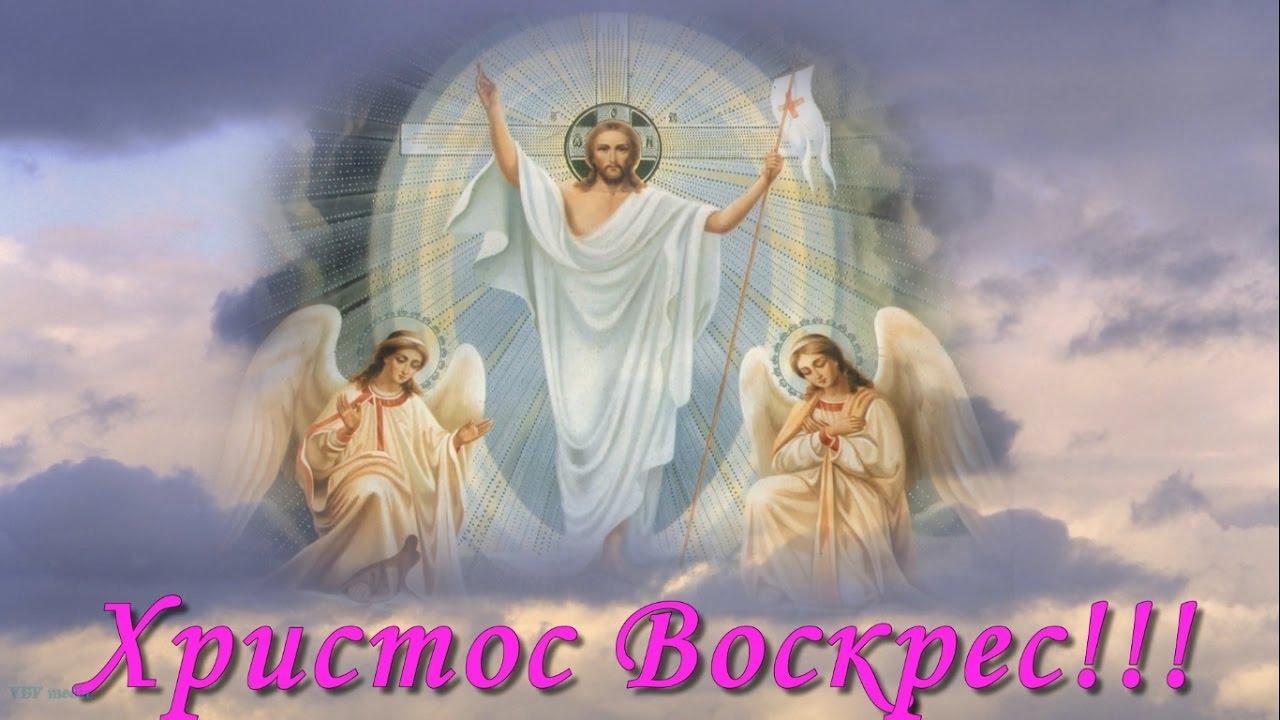 Воистину воскрес поздравления