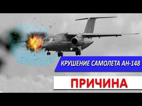 ПРИЧИНА крушения самолета АН-148 Москва - Орск