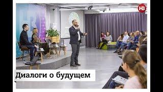 Диалоги о будущем: образование будущего