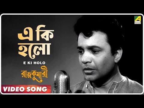 Kishore Kumar Hit Songs - A ki holo keno holo - Rajkumari (Uttam...