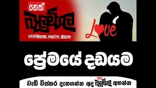 Balumgala 06-10-2017 Love