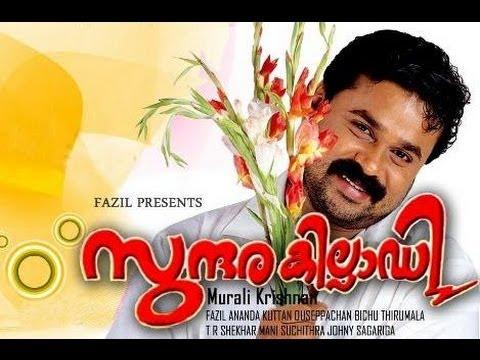 Sundara Killadi 1998 Full Malayalam Movie I Dileep video