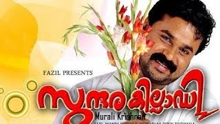 Watch Full length malayalam movie Sundara Killadi (1998) starring Dileep and Shalini (Baby Shalini) . Produced by Fazil, Directed by murali krishna, Music by...