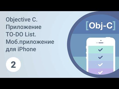 Objective C. Приложение TO-DO List. Создание окон приложения. Урок 2 [GeekBrains]