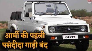 Maruti Suzuki Gypsy : 33 सालों का सफर हुआ खत्म, Indian army की थी पहलीपसंद