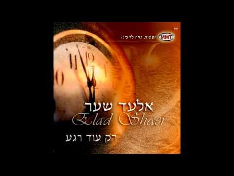 אלעד שער - אתה לי האור // Elad Shaer - Ata Li Haor