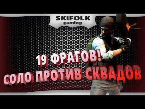 ТЫ НЕ ПРОЙДЕШЬ! СОЛО ПРОТИВ СКВАДОВ 19 КИЛЛОВ 💀 PLAYERUNKNOWN'S BATTLEGROUNDS