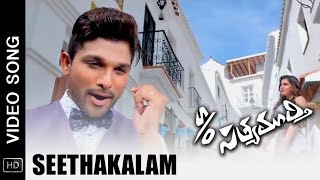 S/O Satyamurthy Movie Video Songs | Seethakalam Full Song | Allu Arjun, Samantha, Nithya Menen