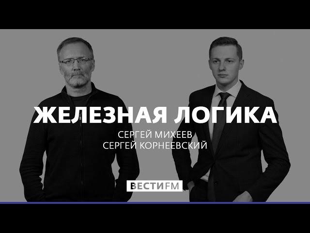 Религиозные протесты в Черногории * Железная логика с Сергеем Михеевым (27.12.19)