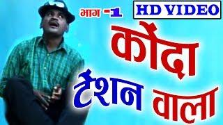 Sevak Ram | (Scene -1) | CG COMEDY | Konda Tention Wala | Chhattisgarhi Natak | Hd Video 2019