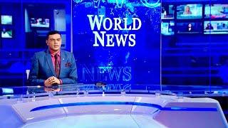 Ada Derana World News | 17th August 2020