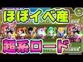 【ドッカンバトル】LRゴパンスルーで超系バトルロード!【