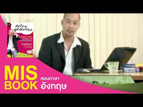 MISbook - คิดไทย พูดอังกฤษ #2