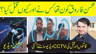 Mohsin farooq Death Mohsin Farooq Samoot Mohsin Farooq Samoot King Of Volleyball  Full CCTV Video