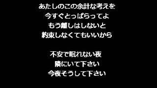 【カラオケ】愛の病  aiko