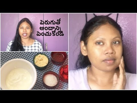 4 steps Curd Facial for Skin Lightening    Get Fresh Glowing Clear Skin Instantly    Sireesha