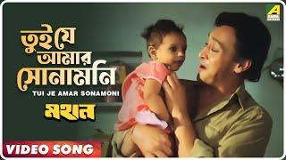 Tui Je Amar Sonamoni   Mahan   Bengali Movie Song   Kumar Sanu