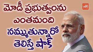 మోడీ ప్రభుత్వంను ఎంతమంది నమ్ముతున్నారో తెలిస్తే షాక్ | OECD Report on Modi Govt