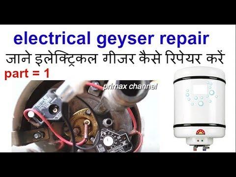 [ Part = 1 ] Water Heater Repair And Electrical Geyser Ki Basic Information Hindi