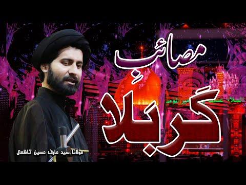 Masaib-E-Karbala | Maulana Syed Arif Hussain Kazmi | 4K