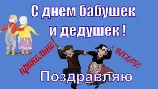 #Поздравления и пожелания с #Днем #бабушек и #дедушек🌺БАБУШКУ и ДЕДУШКУ поздравляю 28 октября