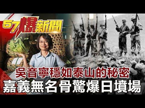 台灣-57爆新聞-20180607-吳音寧穩如泰山的秘密 嘉義無名骨驚爆日墳場