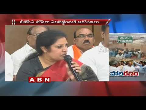AP BJP leaders criticises TDP Govt over Polavaram Project