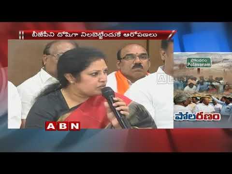 AP BJP leaders criticises TDP Govt over Polavaram Project