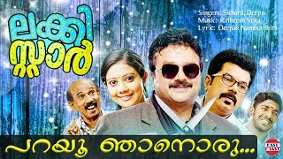 Lucky Star - Parayu Njanoru - Lucky Star Malayalam Movie Official Song