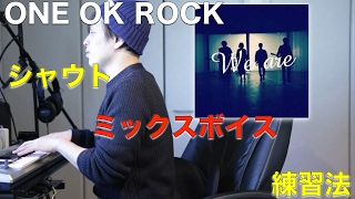 ONE OK  ROCK  シャウト ミックスボイスの練習法!!(We are)voice training- learn to sing ボイストレー二ング