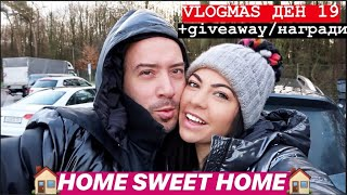HOME SWEET HOME ❅ VLOGMAS ДЕН 19 + GIVEAWAY/НАГРАДИ