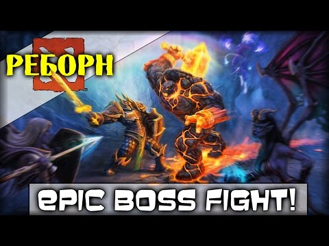 Dota 2 REBORN карта Epic Boss Fight! - ТРОЛЛИМ БОССОВ