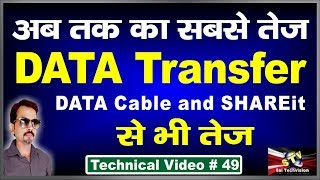 Fast Transfer DATA From Phone to Another Device # 49