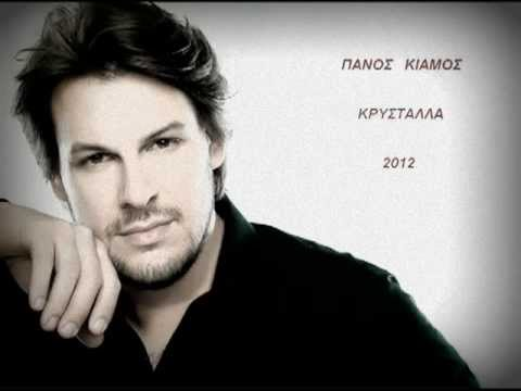 Panos Kiamos-Krustalla New Song 2012