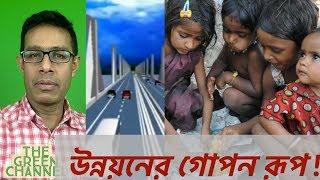 উন্নয়নের গোপন রূপ!! Bangladesh 2019   Monir Haidar