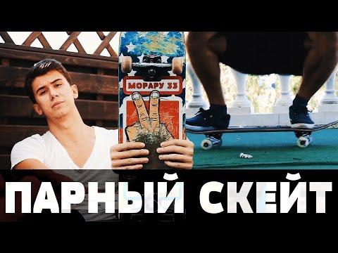 Парный скейт трюк для новичков - After Effects - Морару 33