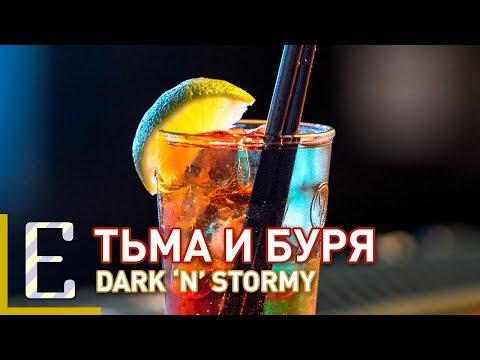 Коктейль Тьма и буря