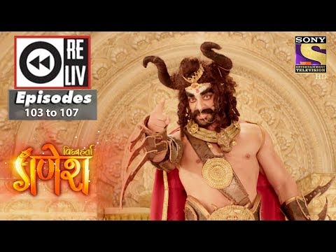 Weekly Reliv - Vighnaharta Ganesha - 15th Jan To 19th Jan 2018 - Episode 103 To 107