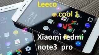 Сравнение Leeco cool 1 vs Xiaomi redmi note3 pro