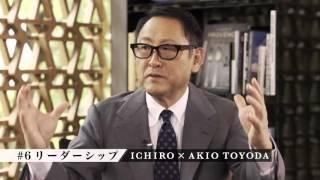 ICHIRO×AKIO TOYODA #リーダーシップ