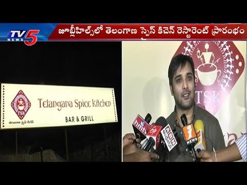Telangana Spice Kitchen Restaurant Opened in Jubilee Hills, Hyderabad | TV5 News