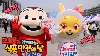 Cocomong and Aromi appeared to keep food safe!! [Food Safety Day with Cocomong]