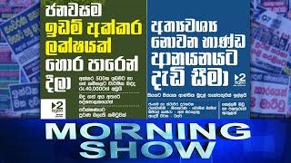 Siyatha Morning Show | 10.09.2021