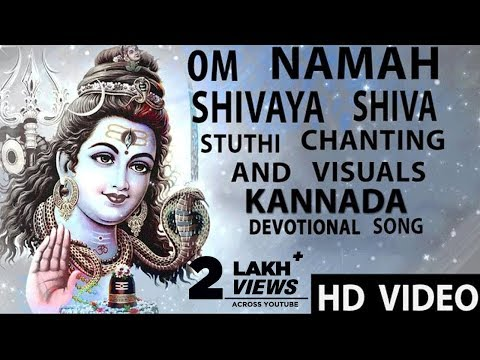Kannada Devotional Songs | Om Namah Shivaya Shiva Stuthi Chanting And Visuals video