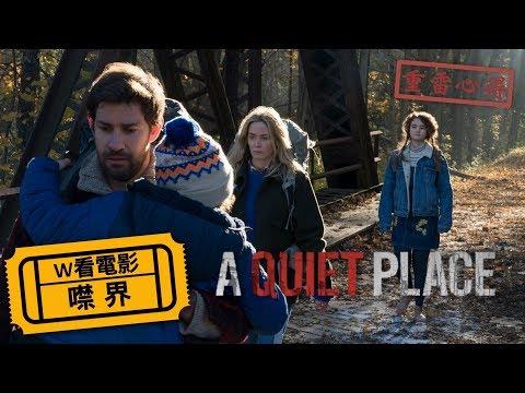 W看電影_【噤界】(A Quiet Place, 寂靜之地, 無聲絕境)_重雷心得 en streaming