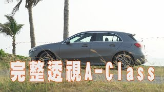 M-Benz A-class 白熱化的級距之王爭奪戰 -試駕 廖怡塵 【全民瘋車Bar】112