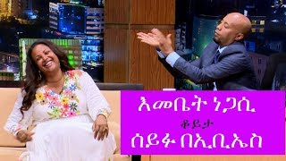 Seifu on EBS: Interview with Musician Emebet Negasi