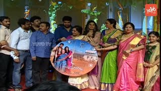 Ammammagarillu  Movie Pre Release Event - Naga Shourya - Shamili | YOYO TV Channel