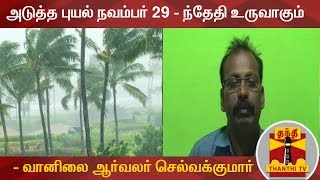 அடுத்த புயல் நவம்பர் 29 - ந்தேதி உருவாகும் - வானிலை ஆர்வலர் செல்வக்குமார்   #Cyclone
