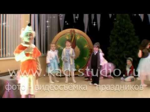 ДЕТСКИЙ НОВОГОДНИЙ СПЕКТАКЛЬ видеосъёмка в Подольске Новогоднего праздника